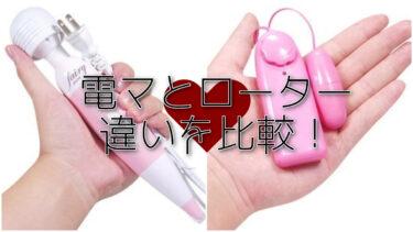電マとローターの違いを比較!<サイズ・使用感・バリエ・コスパ>大人のおもちゃ はじめの一歩