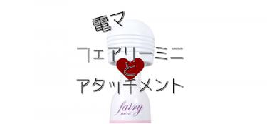 沼注意♡魅惑の電マ フェアリーミニ&アタッチメントガイド